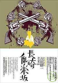 長崎亂樂(土反)