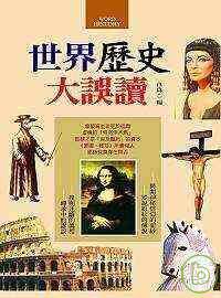 世界歷史大誤讀 = Word history
