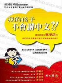 我的孩子不會講中文?! :  當全球都在瘋華語時我們的孩子還要沈溺在全美語教學中嗎? /
