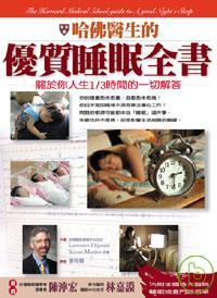 哈佛醫生的優質睡眠全書 :  關於你人生1/3時間的一切解答 /