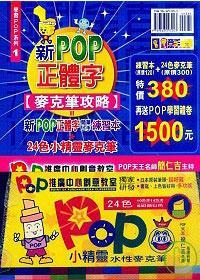 手繪POP系列1新POP正體字簡單上手 練習本+24色麥克筆