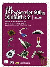 最新JSP與Servlet600個活用範例大全第二版