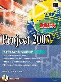 Project 2007徹底研究