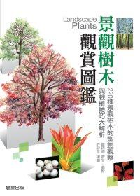 景觀樹木觀賞圖鑑 =  Landscape plants /