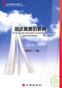 追求美善的教育 =  Pursuing the education of aesthetics and goodness /