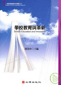 學校教育與革新 =  School education and innovation /