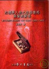 紅樓夢人物之性格情感與醫病關係:跨中西醫學(精神醫學、內科、婦產科、皮膚科)之研究