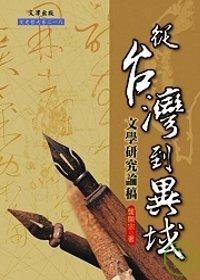從臺灣到異域 :  文學研究論稿 /