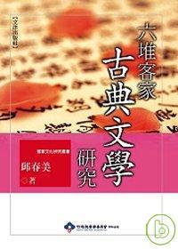 六堆客家古典文學研究 /