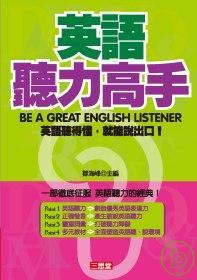 英語聽力高手:英語聽得懂,就能說出口!