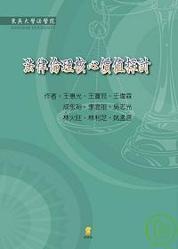 法律倫理核心價值探索