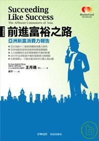 前進富裕之路 :  亞洲新富消費力報告 /