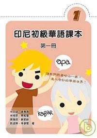 印尼初級華語課本(第一冊)繁體版