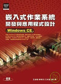 嵌入式作業系統開發與應用程式設計