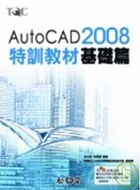 AutoCAD 2008特訓教...