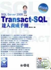 SQL Server 2005 Transact-SQL達人養成手冊 /