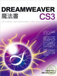 Dreamweaver CS3魔法書