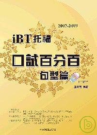 iBT托福口試百分百,句型篇