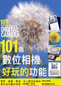 101個數位相機好玩的功能 /