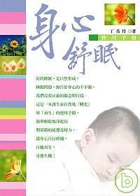 身心舒眠 手冊:讓生命自然地~轉化~與~再生~^(附贈身心舒眠 CD^)