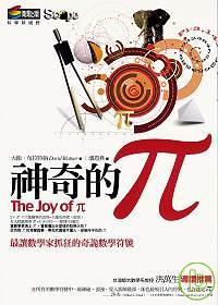 神奇的π :  最讓數學家抓狂的奇詭數學符號 /
