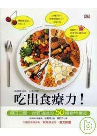 吃出食療力!:每日三餐一定要知道的50種食物療效