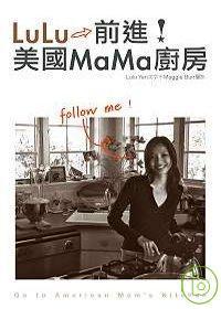 前進!美國MaMa廚房