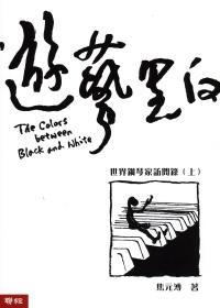 遊藝黑白 :  世界鋼琴家訪問錄 = The colors between black and white /