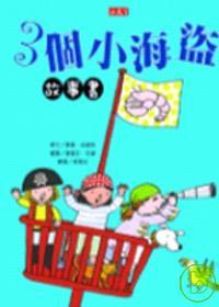 3個小海盜故事書