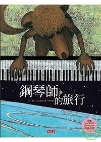 鋼琴師的旅行 /