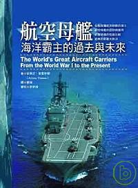 航空母艦 :  海洋霸主的過去與未來 /