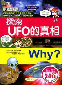 Why 探索UFO的真相
