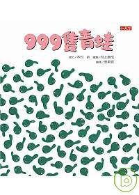 999隻青蛙 /