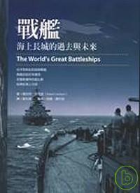 戰艦:從中世紀至現代