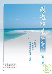 環遊印尼學華語(第一冊)繁體版