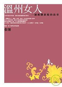 溫州女人 : 一個郵購新娘的故事