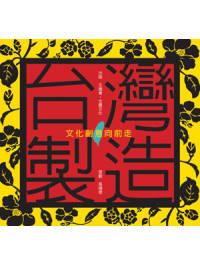 台灣創意:文化創意向前走