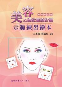 美容乙級妝畫設計圖-示範練習繪本
