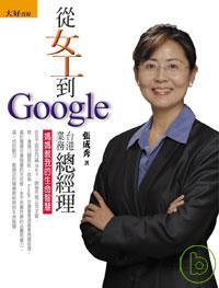 從女工到Goole臺港業務總經理 : 媽媽教我的生命智慧
