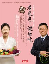 看氣色,健康吃:李家雄.郭月英的中醫食全養生