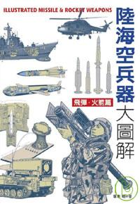 陸海空兵器大圖解 =  Illustrated missile & rocket weapons /