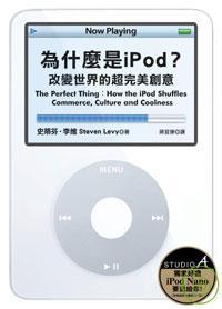 為什麼是iPod?:改變世界的超完美創意
