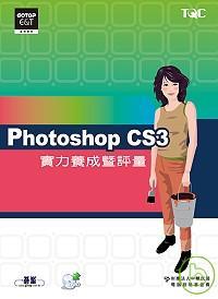 Photoshop CS3實力養成暨評量 /