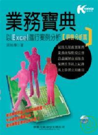 業務寶典:以Excel進行案例分析,銷售分析篇