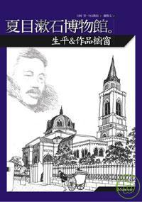 夏目漱石博物館 :  生平&作品櫥窗 /