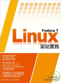Fedora 7 Linux架站實務