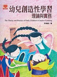 幼兒創造性學習理論與實務 =  The theory and practice of early children