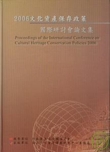 文化資產保存政策國際研討會論文集