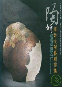 陶妍 :  周妙文陶藝創作展 = Ceramic beauty : ceramic art works of Chou, Miao-Wen