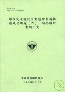 都市交通號誌全動態控制邏輯模式之研究^(Ⅳ^) 路口實例研究^(96淺綠色^)